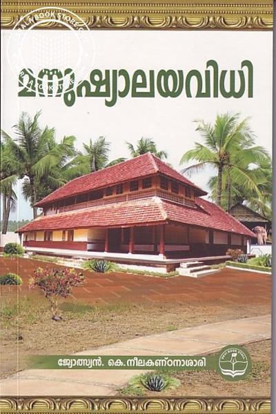 Cover Image of Book മനുഷ്യാലയവിധി