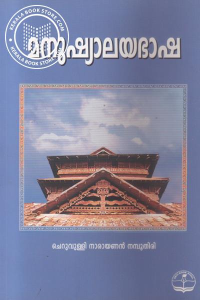 Cover Image of Book മനുഷ്യാലയഭാഷ