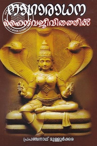 Cover Image of Book നാഗാരാധന ഹൈന്ദവ ജീവിതത്തില്