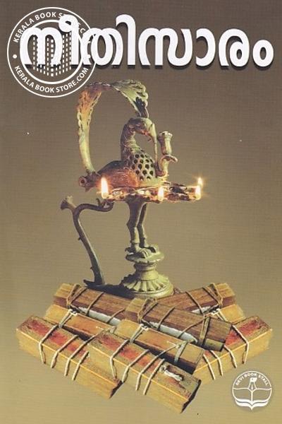 Cover Image of Book നീതിസാരം