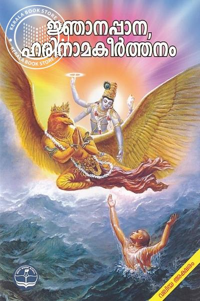 Cover Image of Book ജ്ഞാനപ്പാന ഹരിനാമ കീര്ത്തനം -വലിയ അക്ഷരം-