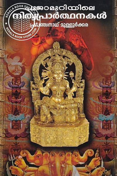 Cover Image of Book പൂജാമുറിയിലെ നിത്യപ്രാര്ത്ഥനകള്