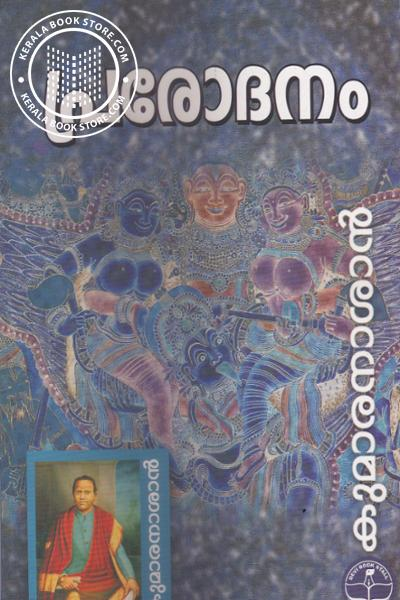 Cover Image of Book Prarodhanam