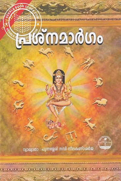 Image of Book പ്രശ്നമാര്ഗം പൂര്വാര്ധം ഭാഗം - 1