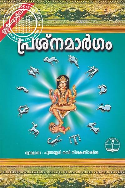 Cover Image of Book പ്രശ്നമാര്ഗം ഉത്തരാര്ധം ഭാഗം -2
