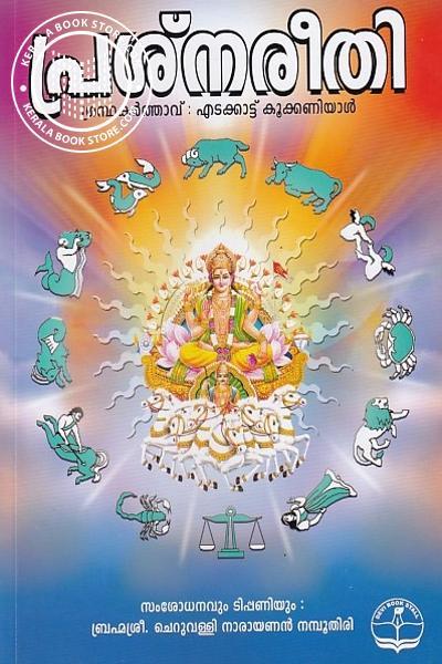 Cover Image of Book പ്രശ്നരീതി