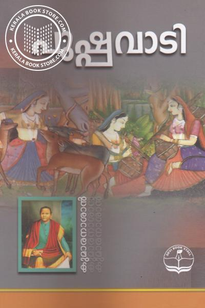 Cover Image of Book Pushpavadi