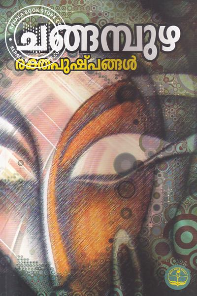 Cover Image of Book Rakthapushpangal