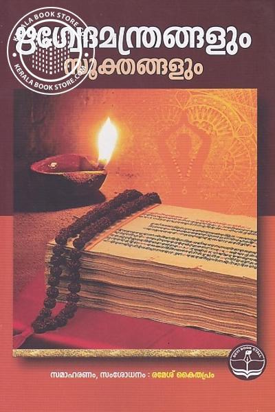 Cover Image of Book ഋഗ്വേദ മന്ത്രങ്ങളും സൂക്തങ്ങളും