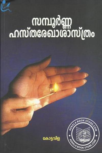 Cover Image of Book Sampoorna Hastharekha Sasthram