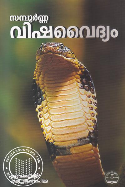 Cover Image of Book Sampoorna Vishavaidhyam