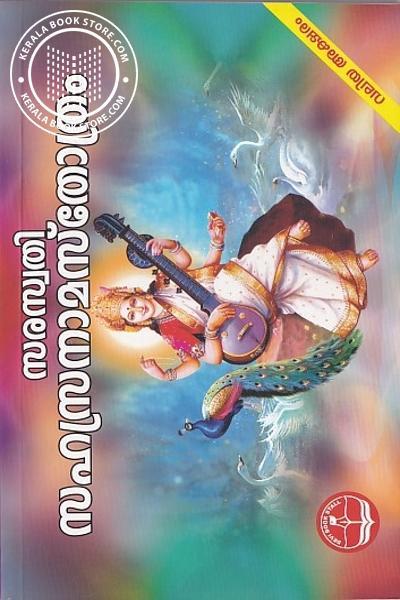 Cover Image of Book സരസ്വതി സഹസ്രനാമ സ്തോത്രം വലിയ അക്ഷരം