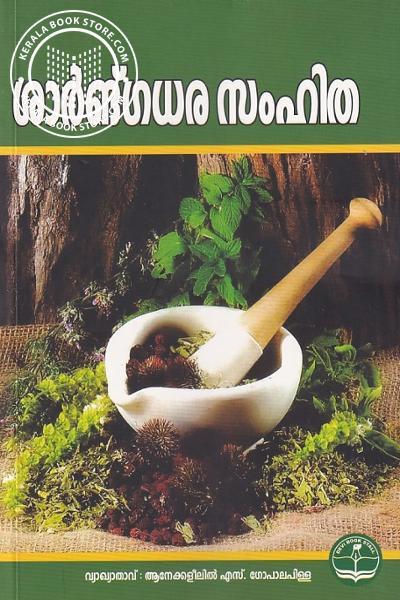 Image of Book ശാര്ങ്ഗധാര സംഹിത