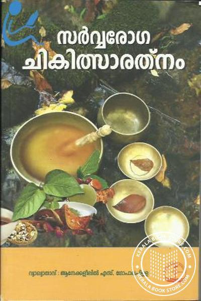 Cover Image of Book സര്വ്വ രോഗ ചികിത്സാ രത്നം