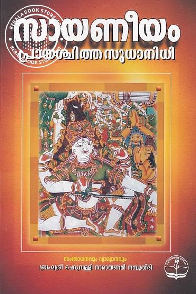 Cover Image of Book സായണീയം പ്രായശ്ചിത്ത സുധാനിധി