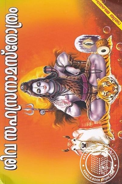 Cover Image of Book ശിവ സഹസ്രനാമ സ്തോത്രം - വലിയ അക്ഷരം