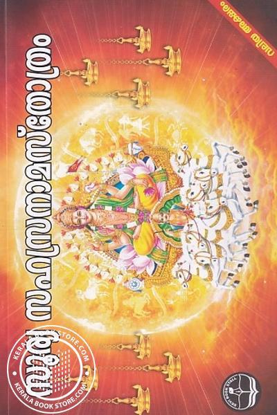Cover Image of Book സൂര്യ സഹസ്രനാമസ്തോത്രം - വലിയ അക്ഷരം