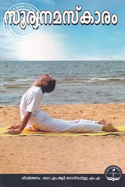 Cover Image of Book സൂര്യനമസ്കാരം