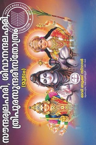 Image of Book സൗന്ദര്യലഹരി ശിവാനന്ദ ലഹരി ത്രിപുര സുന്ദരീ സ്തോത്രം വലിയ അക്ഷരം