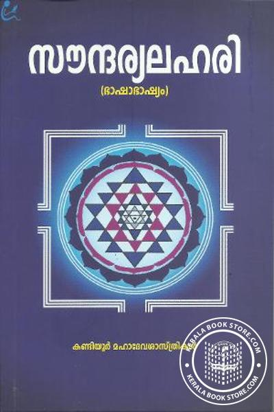 Cover Image of Book Soundaryalahari
