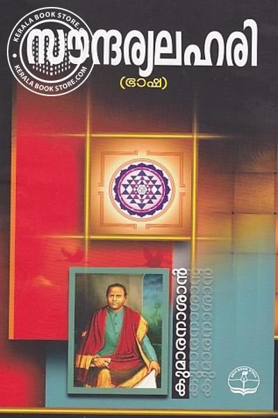 Cover Image of Book സൗന്ദര്യലഹരി -ഭാഷ-