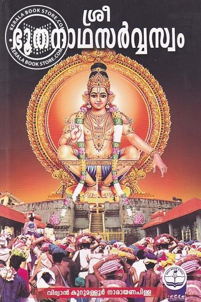 Cover Image of Book ശ്രീ ഭൂതനാഥ സാര്വ്വസ്വം