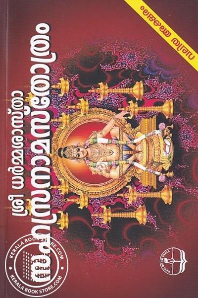 Image of Book ശ്രീ ധര്മ്മ ശാസ്താ സഹസ്രനാമസ്തോത്രം - വലിയ അക്ഷരം