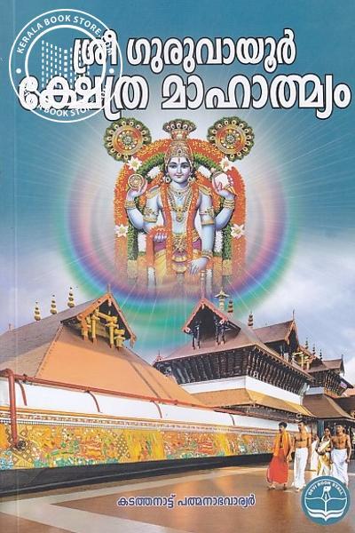 Cover Image of Book ശ്രീ ഗുരുവായൂര് ക്ഷേത്ര മാഹാത്മ്യം