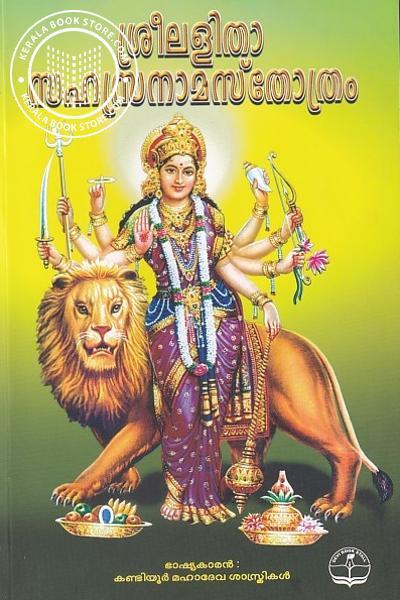 Cover Image of Book ശ്രീ ലളിതാസഹസ്രനാമ സ്തോത്രം - ഭാഷാ ഭാഷ്യം