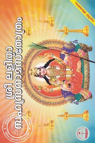 Cover Image of Book ശ്രീ ലളിതാ സഹസ്രനാമ സ്തോത്രം - വലിയ അക്ഷരം