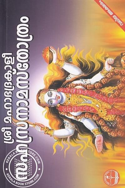 Cover Image of Book ശ്രീ മഹാഭദ്രകാളീ സഹസ്രനാമ സ്തോത്രം - വലിയ അക്ഷരം