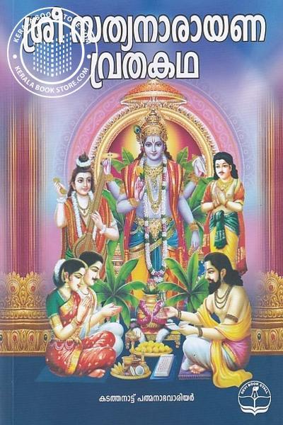 Cover Image of Book ശ്രീ സത്യനാരയണ വ്രതകഥ
