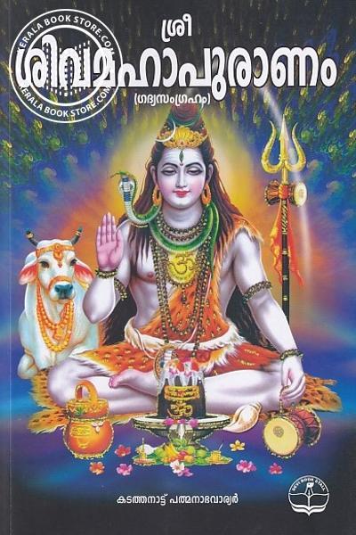 Cover Image of Book ശ്രീ ശിവമഹാപുരാണം ഗദ്യസംഗ്രഹം