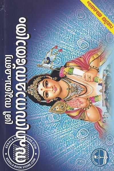 Image of Book ശ്രീ സുബ്രഹ്മണ്യ സഹസ്രനാമ സ്തോത്രം - വലിയ അക്ഷരം