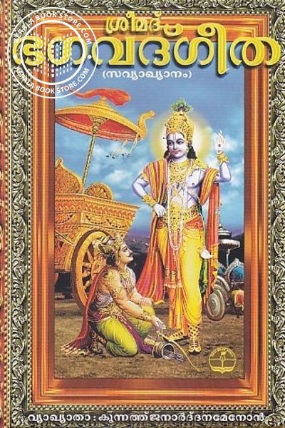 Image of Book ശ്രീമദ് ഭഗവദ് ഗീത -സവ്യാഖ്യാനം-