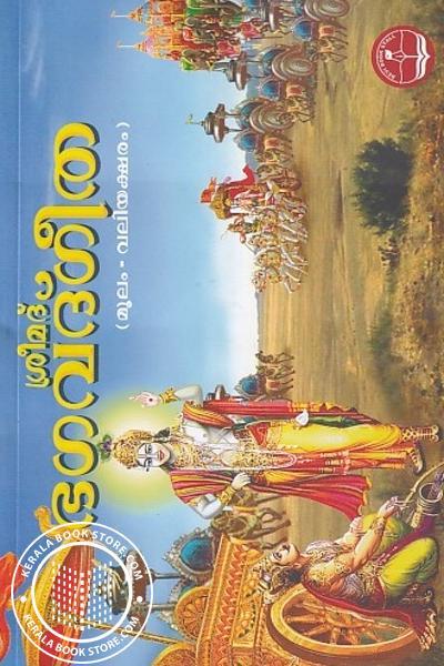 Cover Image of Book ശ്രീമദ് ഭഗവദ് ഗീത മൂലം - വലിയക്ഷരം