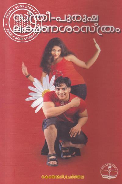 Cover Image of Book Sthree PurushaLakshana Sasthram