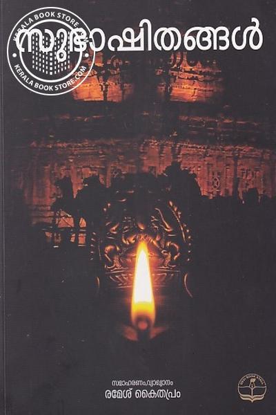 Image of Book സുഭാഷിതങ്ങള്