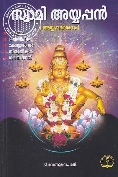 Image of Book സ്വാമി അയ്യപ്പൻ - അയ്യപ്പദർശനം -