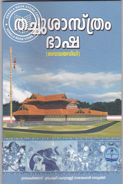 Cover Image of Book Thachu Sastra Bhasha