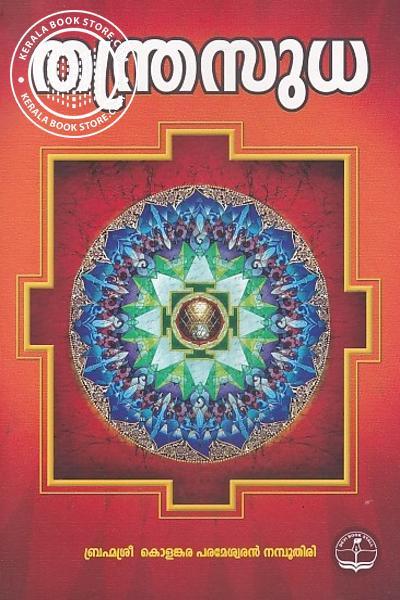 Image of Book തന്ത്രസുധ