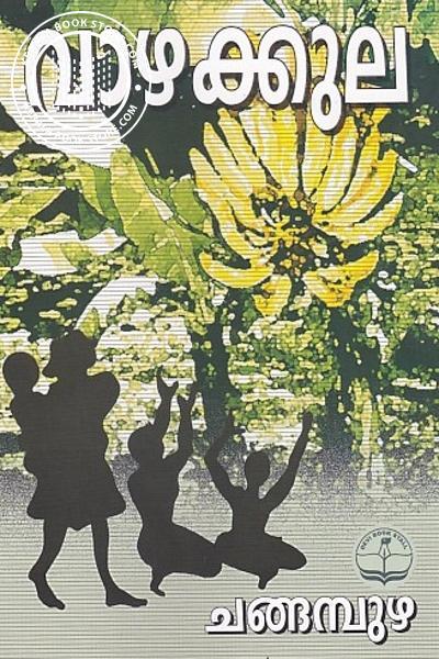 Image of Book വാഴക്കുല