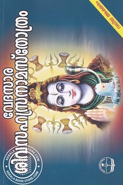 Cover Image of Book വേദസാര ശിവസഹസ്രനാമസ്തോത്രം -വലിയ അക്ഷരംഘ്ജ്ഘ്ജ്