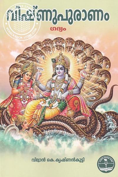 Cover Image of Book വിഷ്ണു പുരാണം ഗദ്യം
