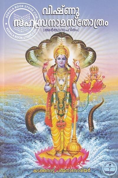 Cover Image of Book വിഷ്ണു സഹസ്രനാമ സ്തോത്രം -അര്ത്ഥ സഹിതം-