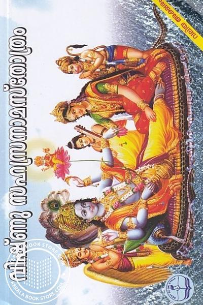 Image of Book വിഷ്ണു സഹസ്രനാമ സ്തോത്രം - വലിയ അക്ഷരം