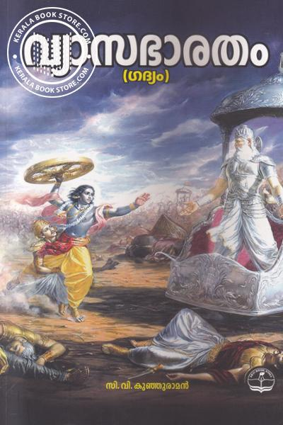 Image of Book Vyasabhaatham