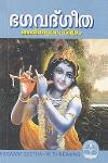 Thumbnail image of Book ഭഗവത്ഗീത അര്ത്ഥ സഹിതം