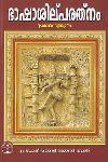 Thumbnail image of Book ഭാഷാശില്പരത്നം പ്രകാശം വ്യാഖ്യാനം