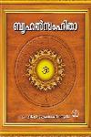 Thumbnail image of Book ബൃഹല്സംഹിതാ അഥവാ വാരാഹീസംഹിതാ